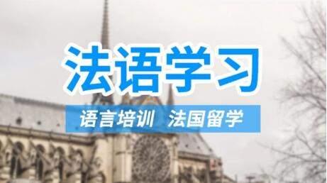 重庆法语VIP课程/法语精品小班课