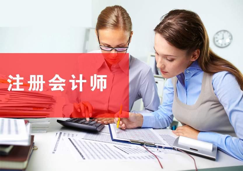 常州注册会计师培训常州CPA考证
