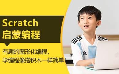 Scratch启蒙编程详情