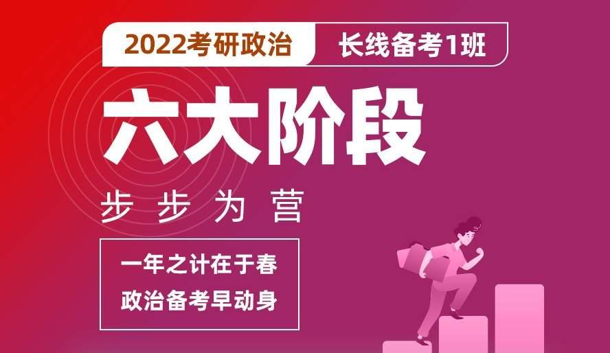 2022考研新东方在线政治全程班长线备考1班