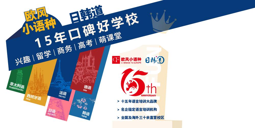 上海欧风小语种学校