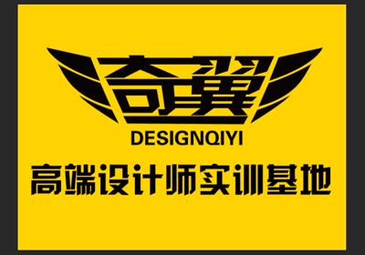 芜湖平面设计培训芜湖奇翼专业平面实战班