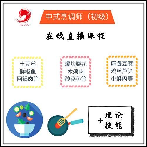 中式烹调师(在线课)