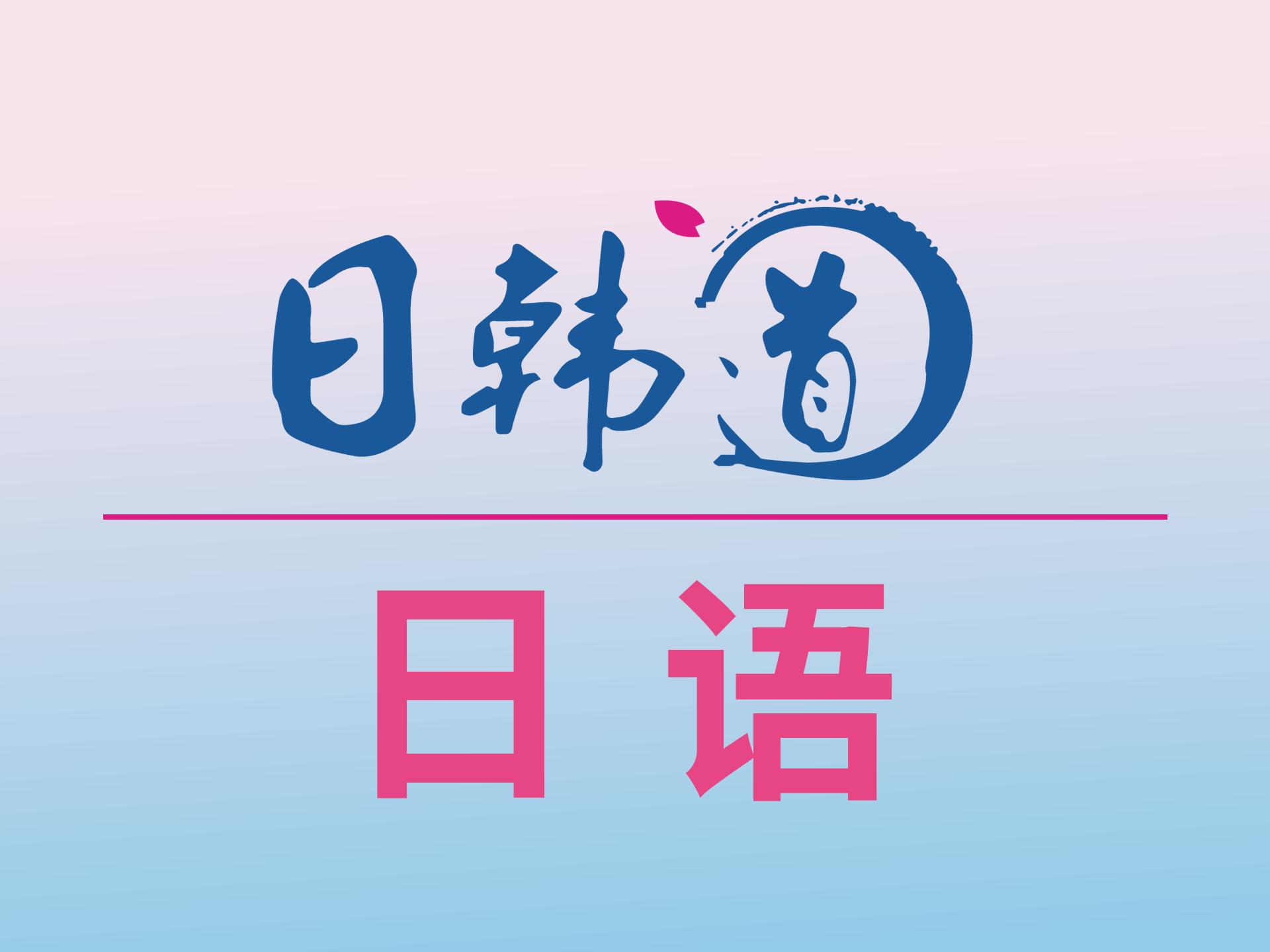 上海高考日语课程(网课或面授)
