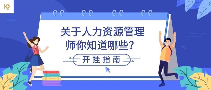 哈尔滨二级人力资源管理师培训课程