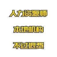哈尔滨人力资源管理师(三级)高效班课程