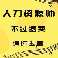 哈尔滨人力资源师四级培训(面授+网课)