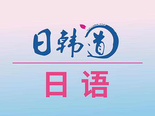 上海日韩道和风高级日语口译班