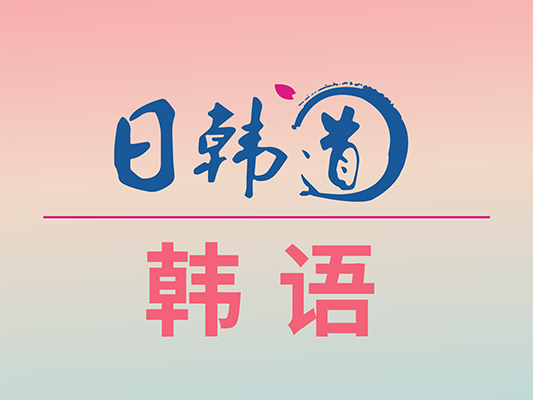 上海日韩道韩语TOPIK3-6直达课程(网课)