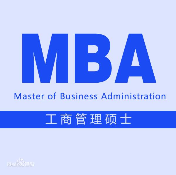 淮安mba培训班课程