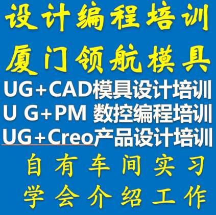 厦门UG编程培训