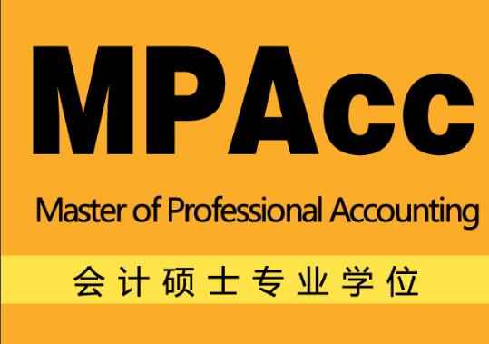 淮安在职研究生MPAcc培训