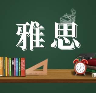 北京雅思强化课程