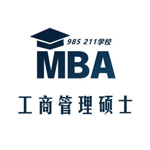 淮安MBA考研注意的几件事