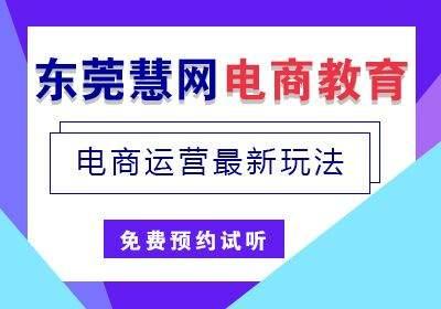 虎门太平龙眼社区北栅淘宝开店推广运营班