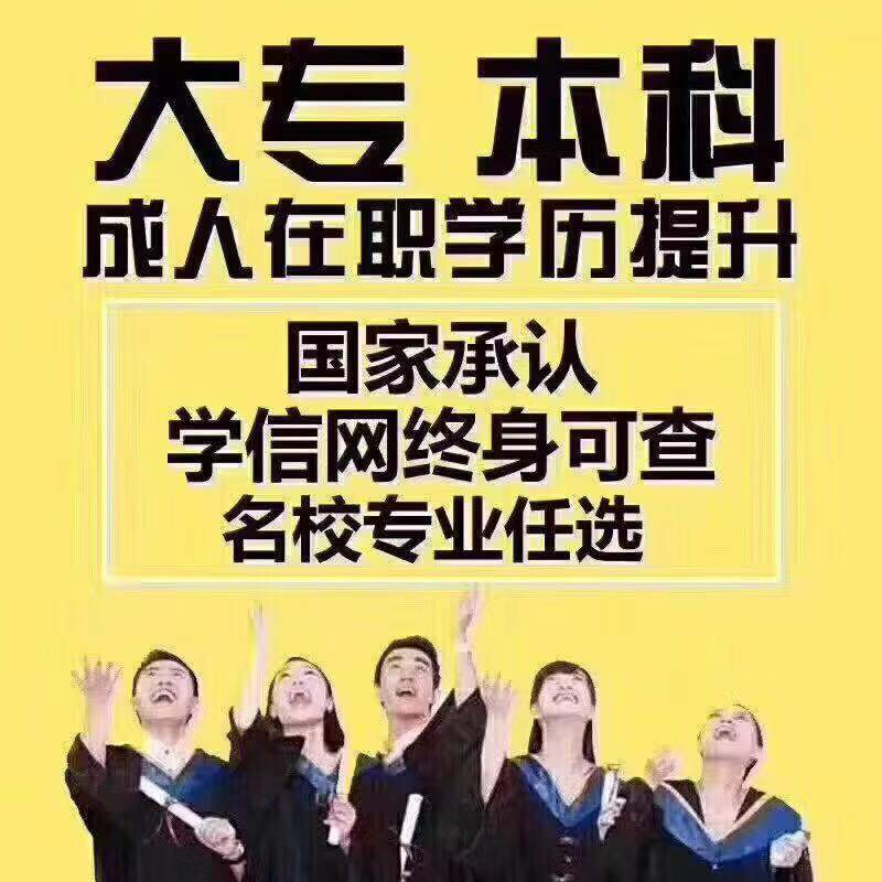 惠州广东科技学院成考招生信息