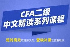 CFA二级中文精读系列课程