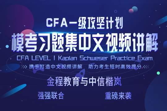 CFA一级攻坚计划—模考习题集中文视频讲解