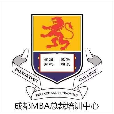 成都MBA总裁培训中心
