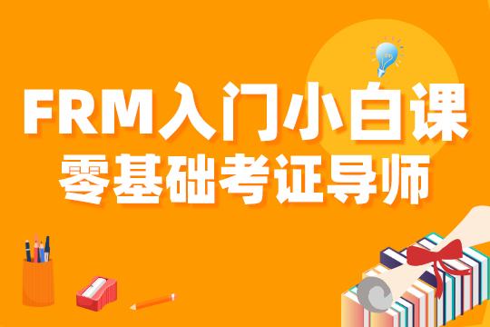 FRM小白培训班