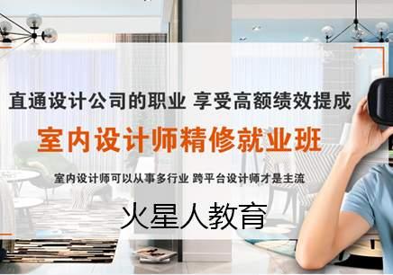 北京室内设计师专业精修班