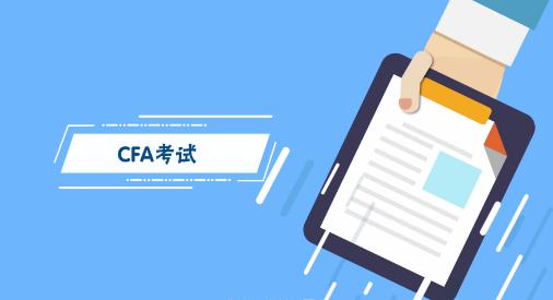 CFA中文系列培训课程