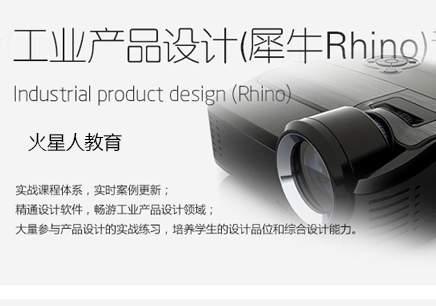 工业产品设计(犀牛rhino)专业班