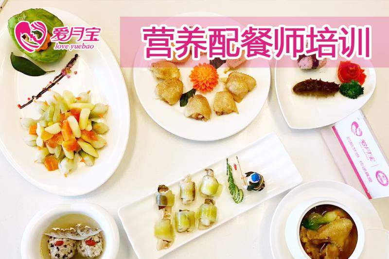 青岛爱月宝高级营养配餐师培训课程(月嫂培训)