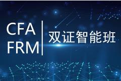 CFAFRM双证智能班