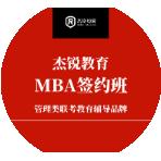 成都MBA/MPA/MEM考研无忧签约班(面授)
