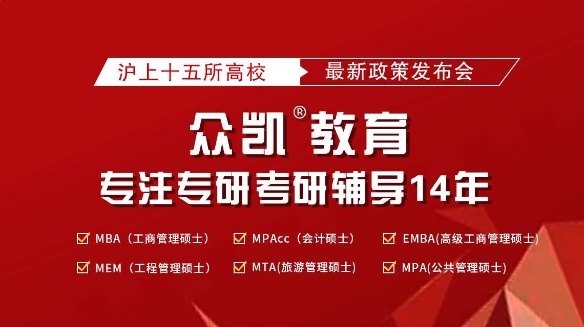 南京高级管理人员工商管理硕士EMBA培训班