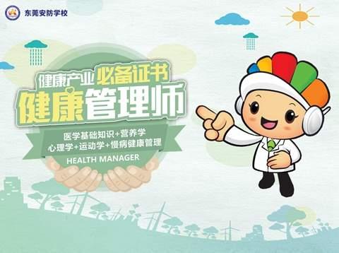 2020年7月健康管理师广东省报名开始了