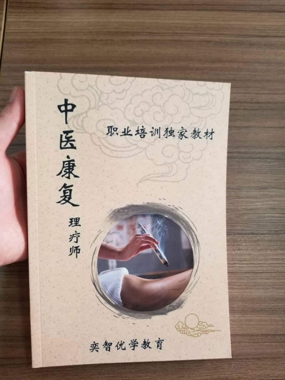中医康复理疗培训教材