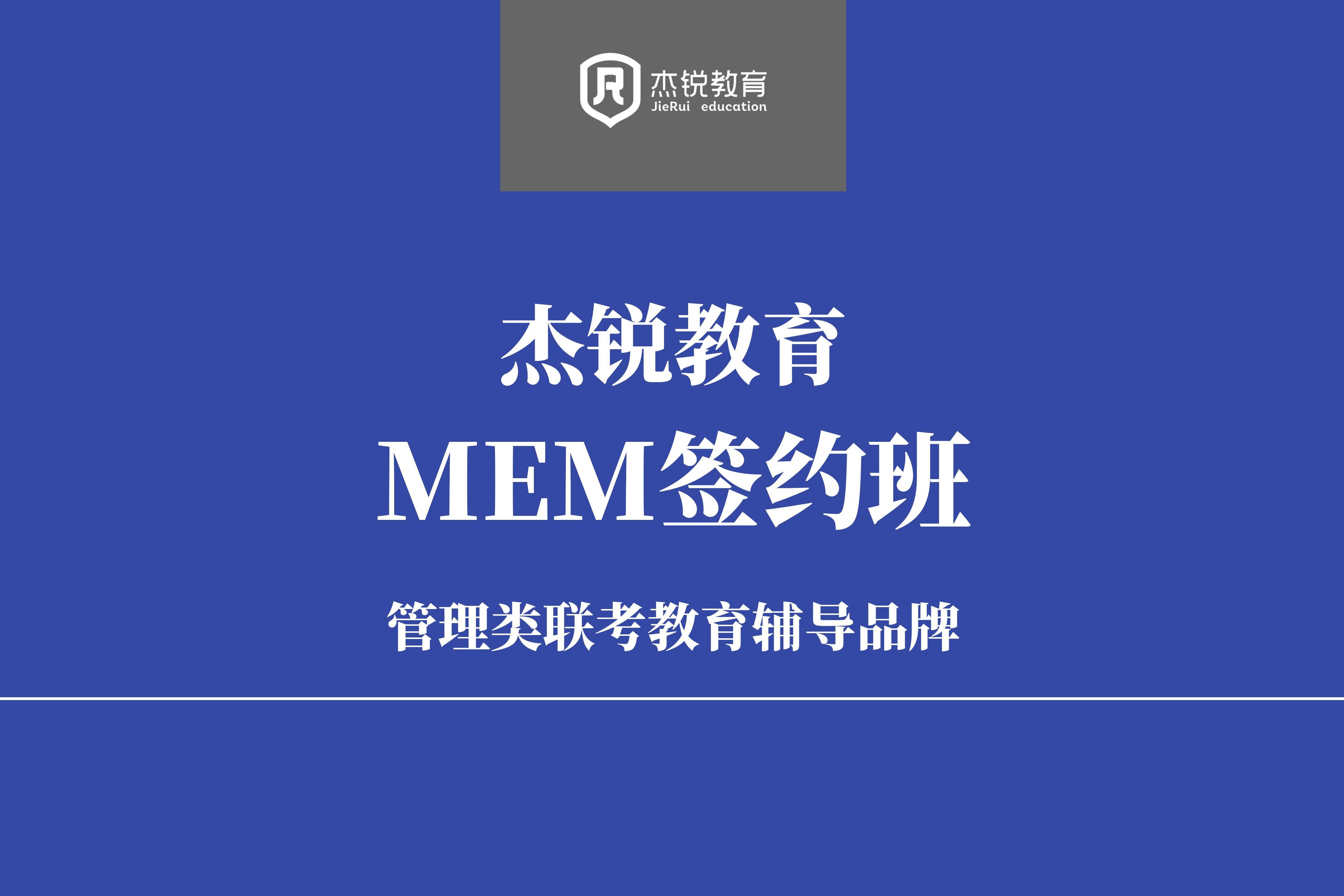 成都MBA/MPA/MEM考研笔面联报班(面授)