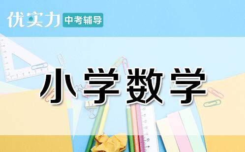 郑州一二年级数学课程培训