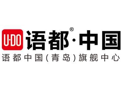 青岛语都外语学校