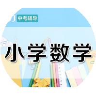 郑州五年级数学课程培训