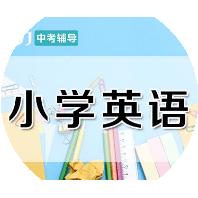 郑州五年级英语课程培训