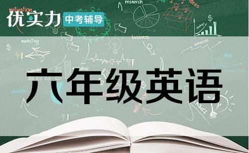 郑州六年级英语课程培训