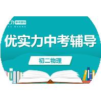 郑州初二物理课程培训