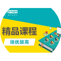 郑州初中培优拔高课程培训
