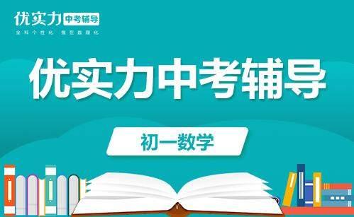郑州初一数学课程培训