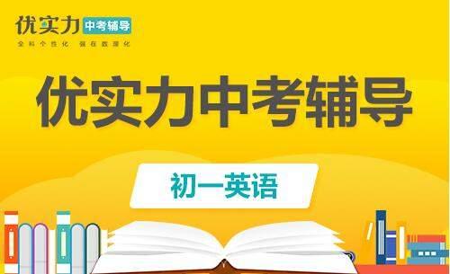 郑州初一英语课程培训