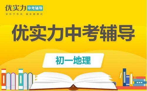 郑州初一地理课程培训