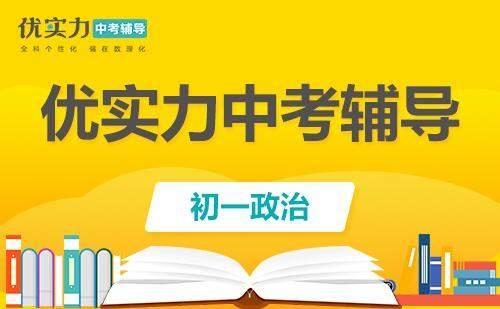 郑州初一政治课程培训