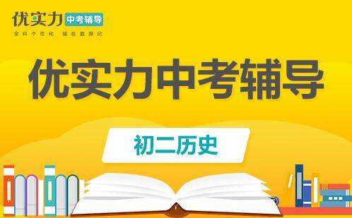 郑州初二历史课程培训