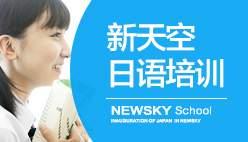 日本留学-语言学校