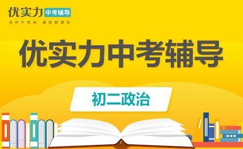郑州初二政治课程培训