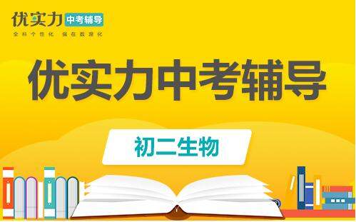 郑州初二生物课程培训