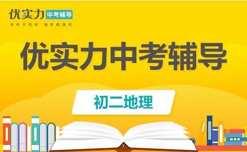 郑州初二地理课程培训